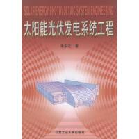 太阳能光伏发电系统工程 李安定 北京工业大学出版社 9787563910793