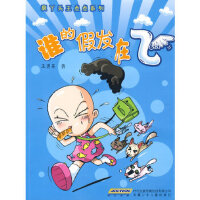 疯丫头王点点系列:谁的假发在飞 王勇英 安徽少年儿童出版社 9787539741116