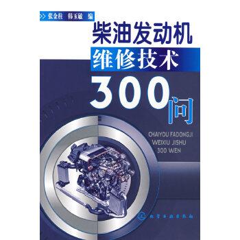 柴油发动机维修技术300问