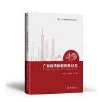 广东经济体制改革40年