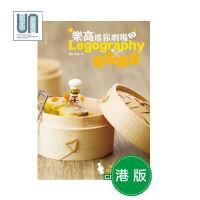 乐高迷你剧场―Legography x 香港美食非凡Ric 9789888463961
