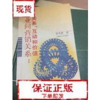 【旧书二手书9成新】企业间营销关系:关系 互动和价值 陈英毅 上海财经大学出版社9787810986069