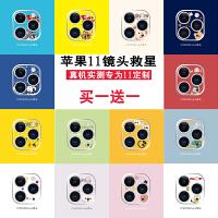 创意卡通iPhone11镜头膜苹果11pro max摄像头贴保护膜iPhone11pro手机后置镜头彩膜保护圈11后背
