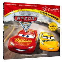迪士尼电影故事英语畅读:赛车总动员3