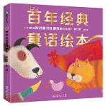 百年经典童话绘本·修订版(中文版第3辑,全6册)