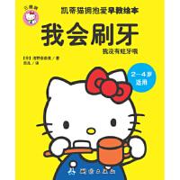 凯蒂猫拥抱爱早教绘本――我会刷牙,(日)浅野奈奈美著,测绘出版社,9787503031472【正版保证 放心购】