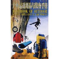 【无忧购】户外运动用品与装备手册 王小源著 水利水电出版社 9787508427874