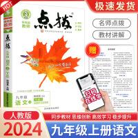 荣德基特高级教师点拨九年级上册语文部编人教版初三2021新版