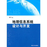 【二手书8成新】地理信息系统设计与开发 荆平著 清华大学出版社