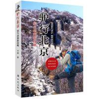 【正版二手书9成新左右】驴行北京 子游 新时代出版社