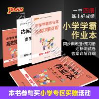 【官方正版】pass绿卡图书 2019新版  小学学霸作业本-数学一年级下册(人教版)