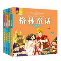 金色童年必读经典・安徒生童话 (套装全4册) [4-10岁]