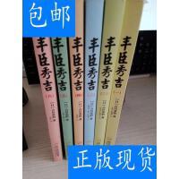 [二手旧书9成新]日本第一大名丰臣秀吉:太阁记经典珍藏版(6册全