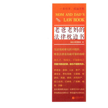 老爸老法律枕边书,她品法律课题组著,江苏文艺出版社,9787539973517【新书店 正版书】 购买须知:请注意售价与定价关系。有任何问题可以联系客服,谢谢您