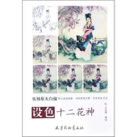 设色十二花神,,天津杨柳青出版社,9787554706251【正版书 放心购】