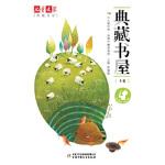 《儿童文学 选萃》精品系列--典藏书屋(上卷) 徐德霞 中国少年儿童出版社 9787514812398