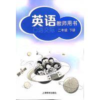 2021春英语口语交际教师用书二/2年级上册上海教育出版社