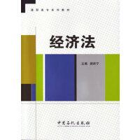 高职高专系列教材 经济法
