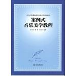 案例式音乐美学教程(21世纪普通高等学校音乐学规划教材)