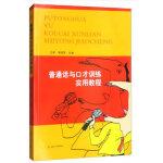 普通话与口才训练实用教程