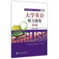 【正版二手书9成新左右】大学英语听力教程(第1册 黄文婧 北京交通大学出版社