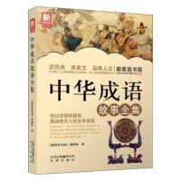 【二手书8成新】新家庭书架:中华成语故事全集 新家庭书架编委会 北京出版社