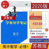 2020新版 金榜苑步步高学案导学与随堂笔记数学必修1苏教版必修一