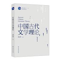 中国古代文学理论(中国古代民族文论,高等教育指南类规划教材)
