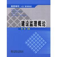 建设监理概论/高职高专十五规划教材