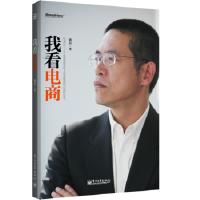 【二手书8成新】我看电商电010-57993380 黄若 电子工业出版社