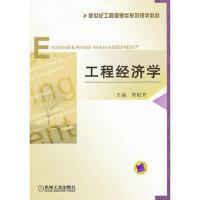 【正版二手书9成新左右】工程经济学 郭献芳 机械工业出版社