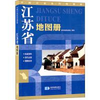 江苏省地图册 星球地图出版社