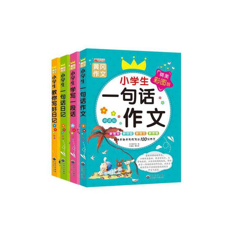 新课标小学生作文全4册 彩图注音版小学生作文大全一二三年级小学