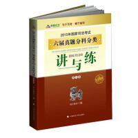 2015年国家司法考试六届真题分科分类讲与练 第八版众合教育 编中国政法大学出版社