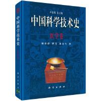 中国科学技术史-医学卷