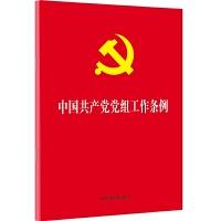 中国共产党党组工作条例(32开红皮烫金版)团购电话:4001066666转6