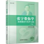 张宇带你学高等数学 同济七版(下册) 9787568209519