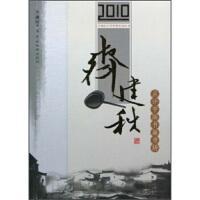【二手书8成新】2010齐建秋点评中国书画市场 齐建秋 中国文联出版社