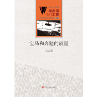 宝马和奔驰的较量 9787550010772 百花洲文艺出版社 9787550010772 新华书店 正版保障
