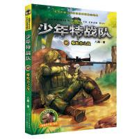 蟒蛇谷之战/少年特战队17【新华书店 选购无忧】