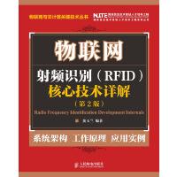 物联网:射频识别(RFID)核心技术详解(第2版)(仅适用PC阅读)