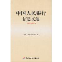 中国人民银行信息文选2005