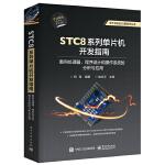 STC8系列单片机开发指南:面向处理器、程序设计和操作系统的分析与应用