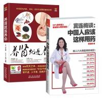 冀连梅谈:中国人应该这样用药+养肾就是养命 (共2册)