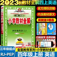 2020春小学教材全解四年级下英语下册人教版RJ