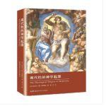 现货 现代性的神学起源 湖南科学技术出版社 迈克尔・艾伦・吉莱斯皮
