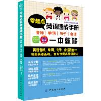 【正版二手书9成新左右】零起点英语速成手册:音标 单词 句子 会话一本就够 创想外语研发团队 中国纺织出版社
