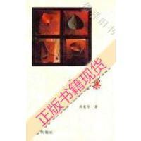 【二手旧书9成新】无花果_周惠华