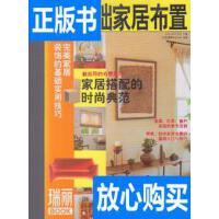 [二手旧书9新]瑞丽BOOK:基础家居布置 /北京《瑞丽》杂志社 编译