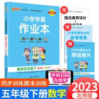 小学学霸作业本五年级下册数学北师版2021新版北师大pass